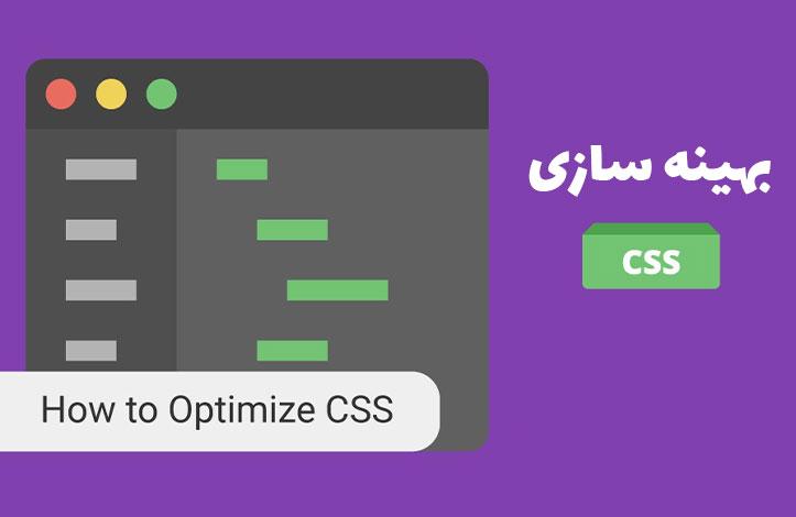 7 نکته برای بهینه سازی کد های CSS شما
