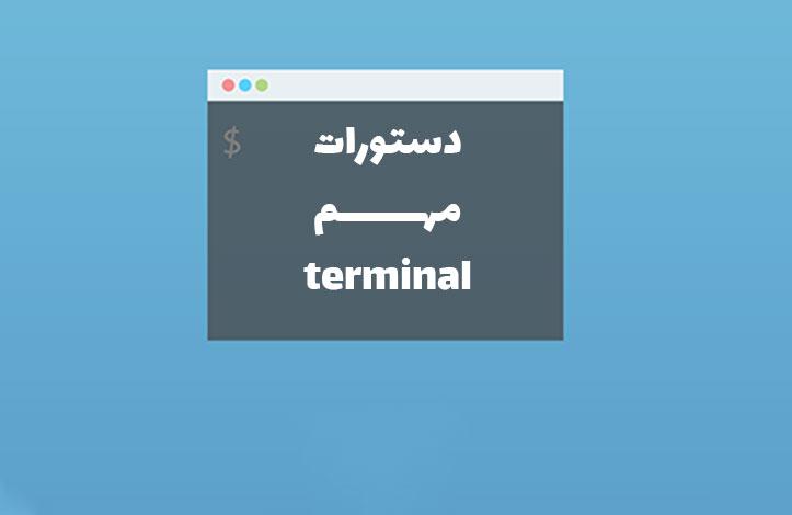 دوازده دستور terminal که باید بلد باشید