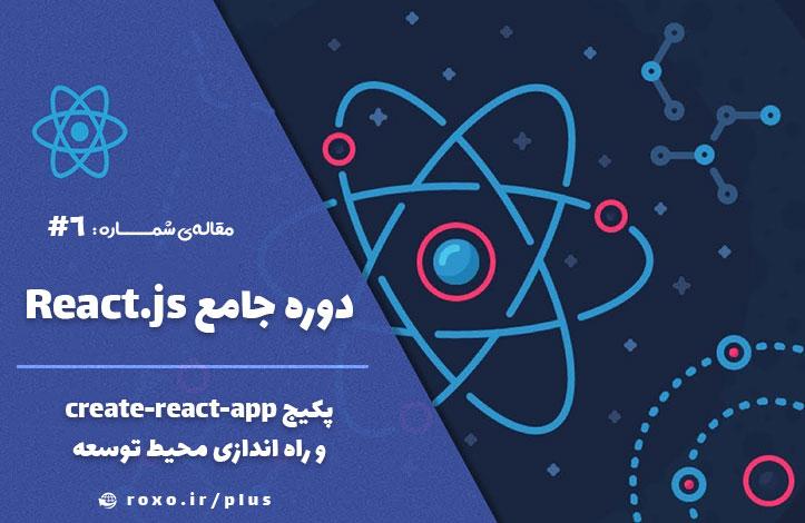 پکیج create-react-app و راه اندازی محیط توسعه