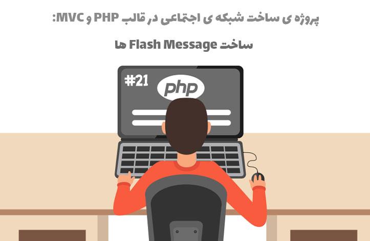 پروژه ساخت شبکه ی اجتماعی: ساخت Flash Message ها