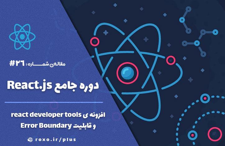 اشکالزدایی (debug): افزونه ی react developer tools و قابلیت Error Boundary