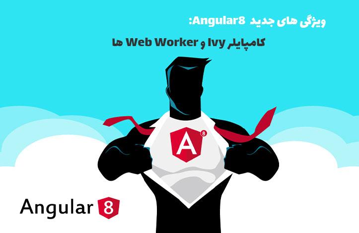ویژگی های جدید Angular 8: کامپایلر جدید Ivy و Web Worker ها