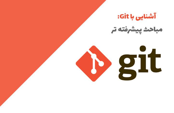 آشنایی با Git: مباحث پیشرفته تر
