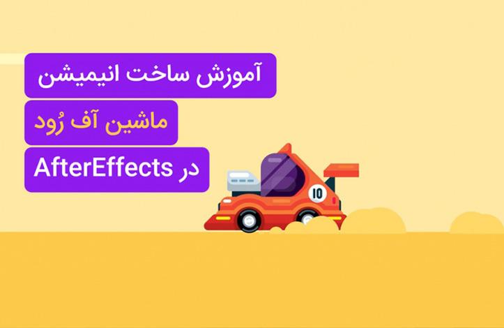آموزش ساخت انیمیشن ماشین Off Road در افترافکت