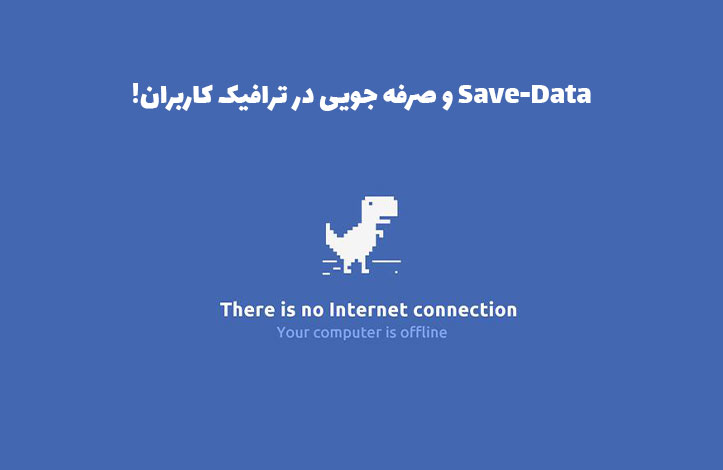بهینه سازی صفحات وب با Save-Data
