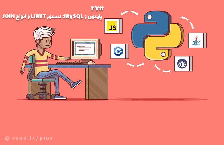 پایتون و MySQL: دستور LIMIT و انواع JOIN