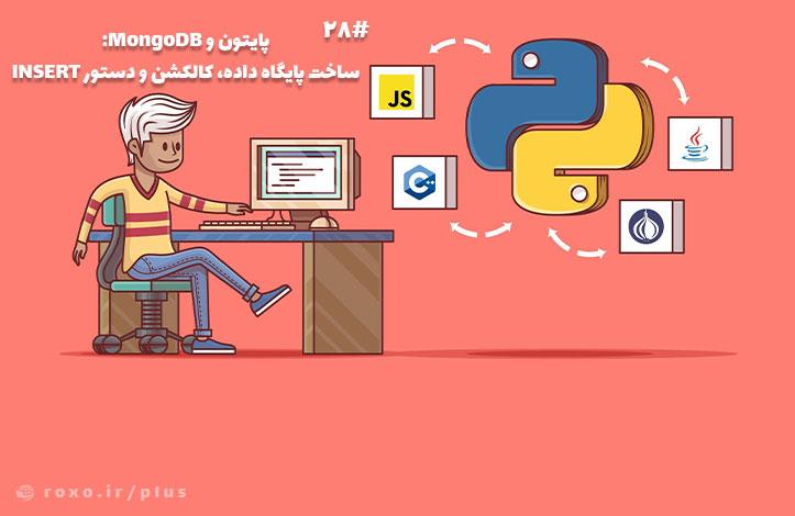 پایتون و MongoDB: ساخت پایگاه داده، کالکشن و دستور INSERT