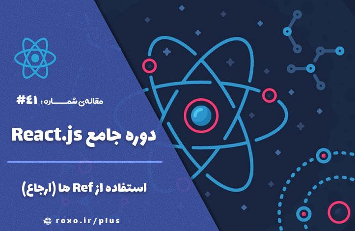 استفاده از Ref ها (ارجاع) در react