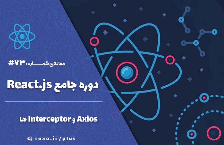 Axios و Interceptor ها