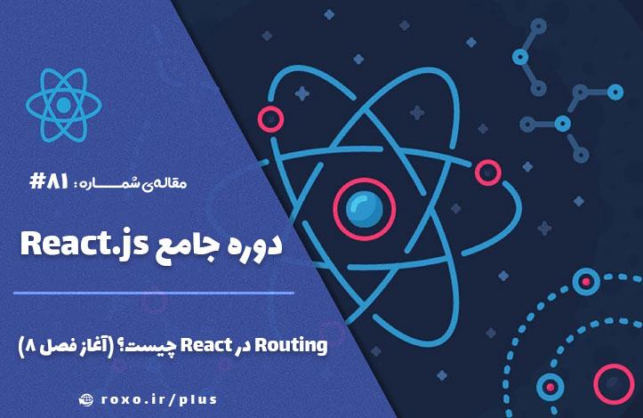 Routing در React چیست؟ (آغاز فصل 8)