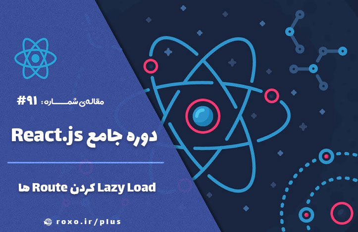 Lazy Load کردن Route ها