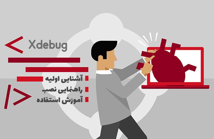 آشنایی با Xdebug و آموزش نصب و استفاده از آن
