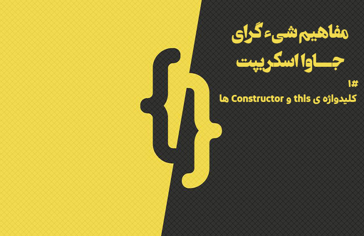 جاوا اسکریپت OOP: کلیدواژه ی this و constructor