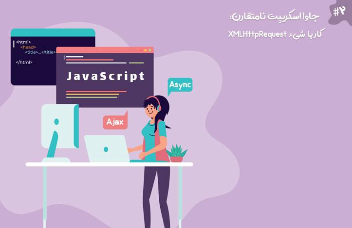 جاوا اسکریپت Async: کار با شیء XMLHttpRequest