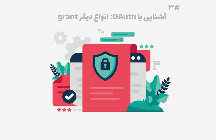 آشنایی با OAuth 2.0 (انواع دیگر grant)