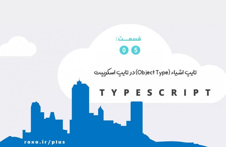 تایپ اشیاء (Object Type) در تایپ اسکریپت