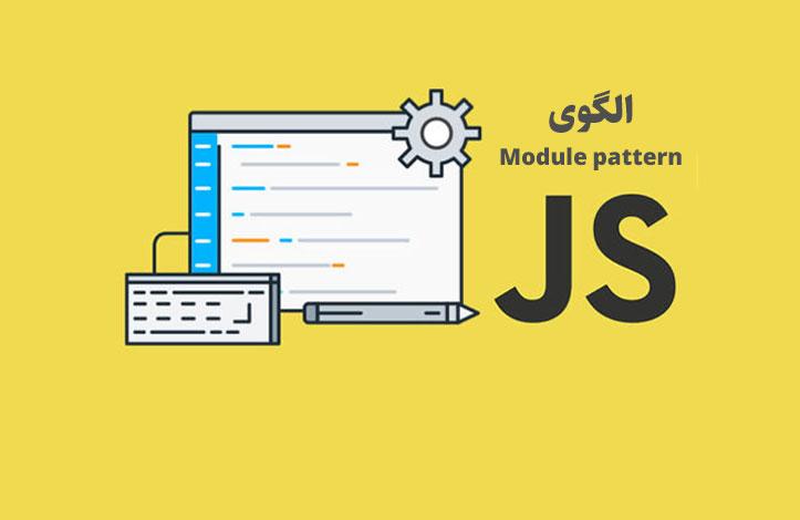آشنایی با الگوی Module Pattern در جاوا اسکریپت