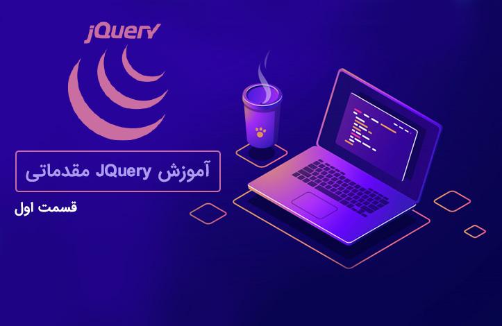 jquery-01