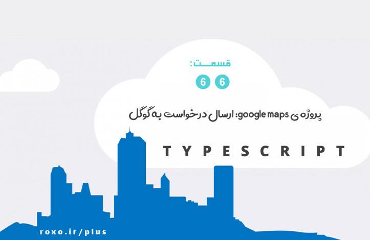 پروژه ی google maps: ارسال درخواست به گوگل