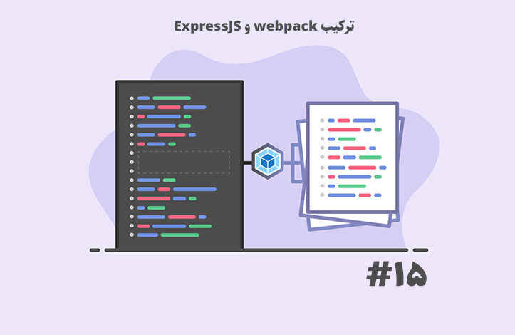 02-Webpack-4-The-Complete-Tutorial-For-Beginners-lesson15