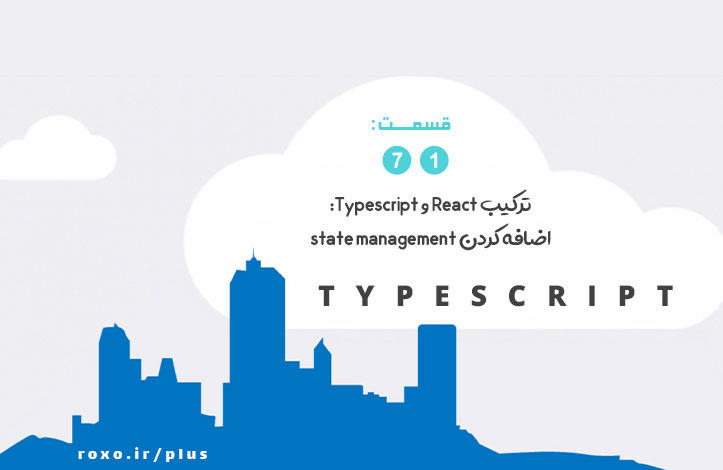 ترکیب React و Typescript: اضافه کردن state management