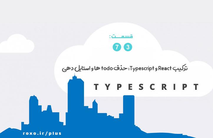 ترکیب React و Typescript: حذف todo ها و استایل دهی – قسمت 73