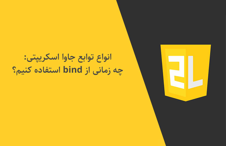 اجرای مستقیم و غیرمستقیم توابع جاوا اسکریپتی – نحوه ی استفاده از Bind