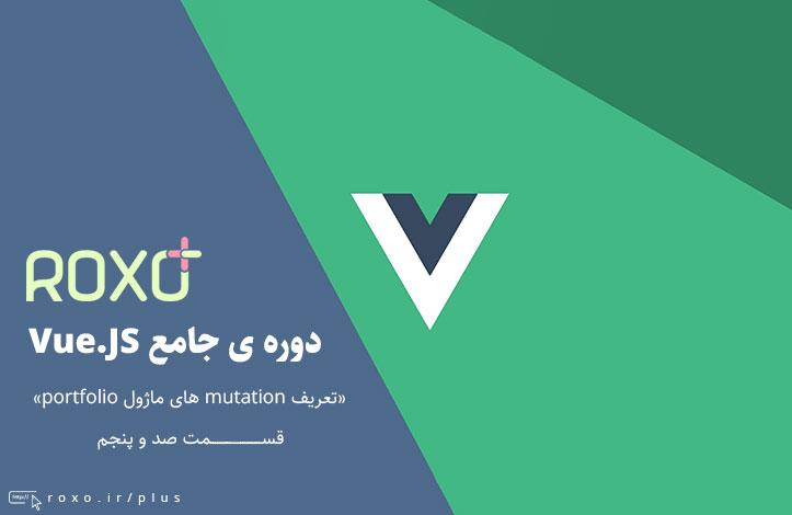 Vue.JS 2: تعریف mutation های ماژول portfolio در VueX - قسمت 105