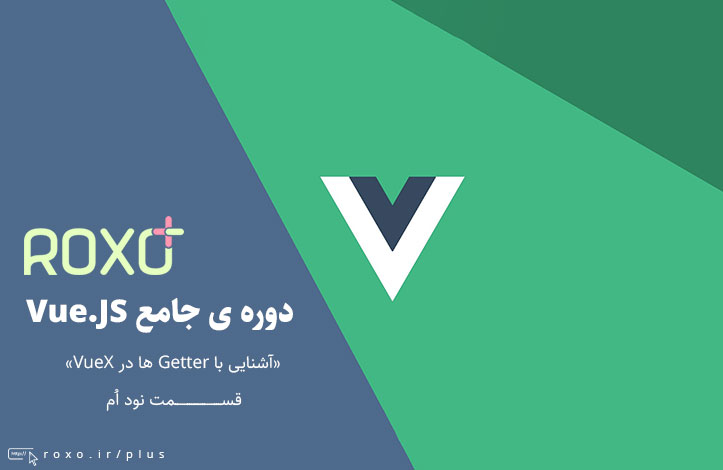 Vue.JS 2: آشنایی با Getter ها در VueX - قسمت 90