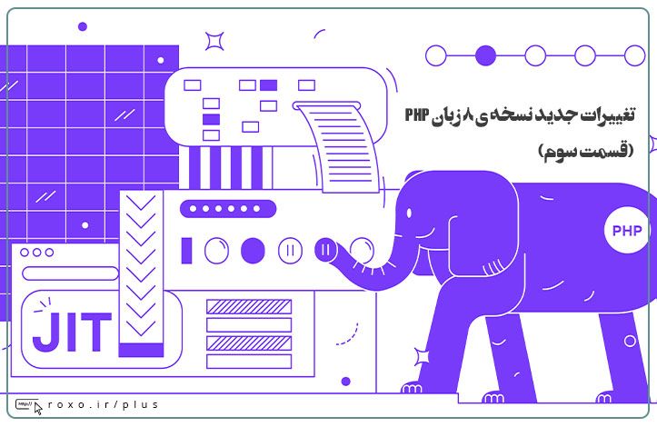 تغییرات جدید نسخه ی 8 زبان PHP چیست؟ (قسمت سوم)