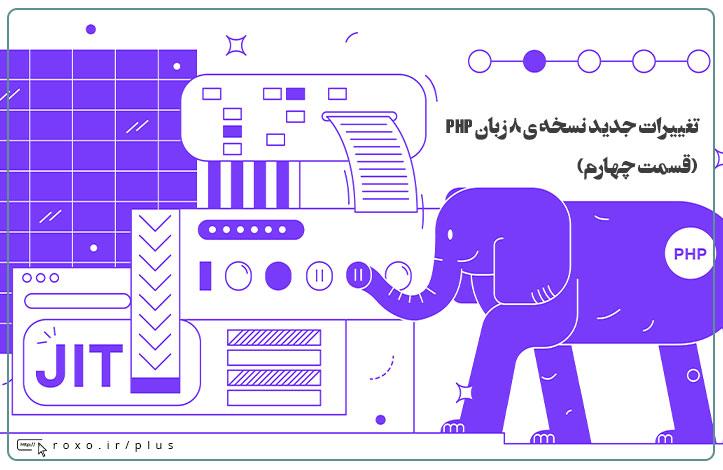 تغییرات جدید نسخه ی 8 زبان PHP چیست؟ (قسمت چهارم)