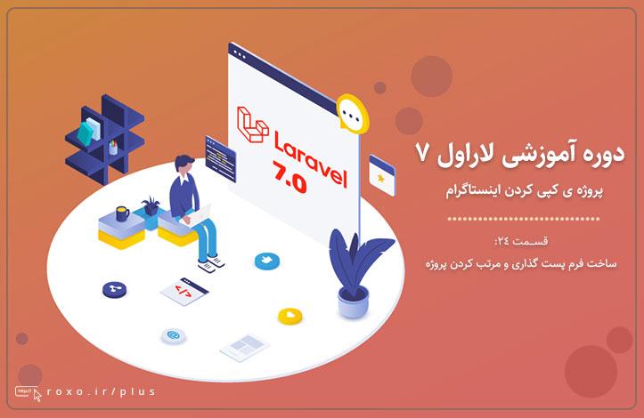 Laravel 7.0: ساخت فرم پست گذاری و مرتب کردن پروژه (قسمت 24)