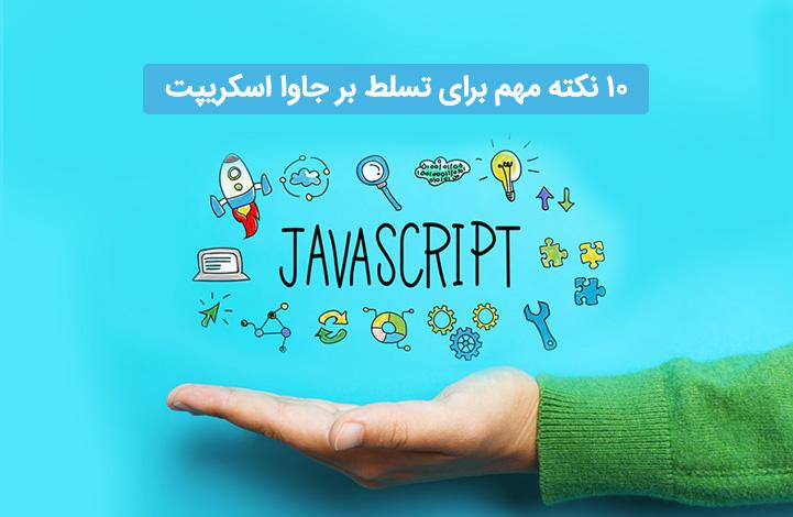 10 موضوعی که برای تسلط بر جاوا اسکریپت باید یاد بگیرید
