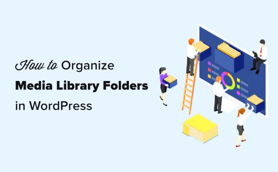 organize-media-library-folders-550x340 (1)