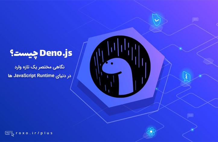 Deno.js چیست؟ نگاهی مختصر به یک تازهوارد در دنیای JavaScript Runtimeها