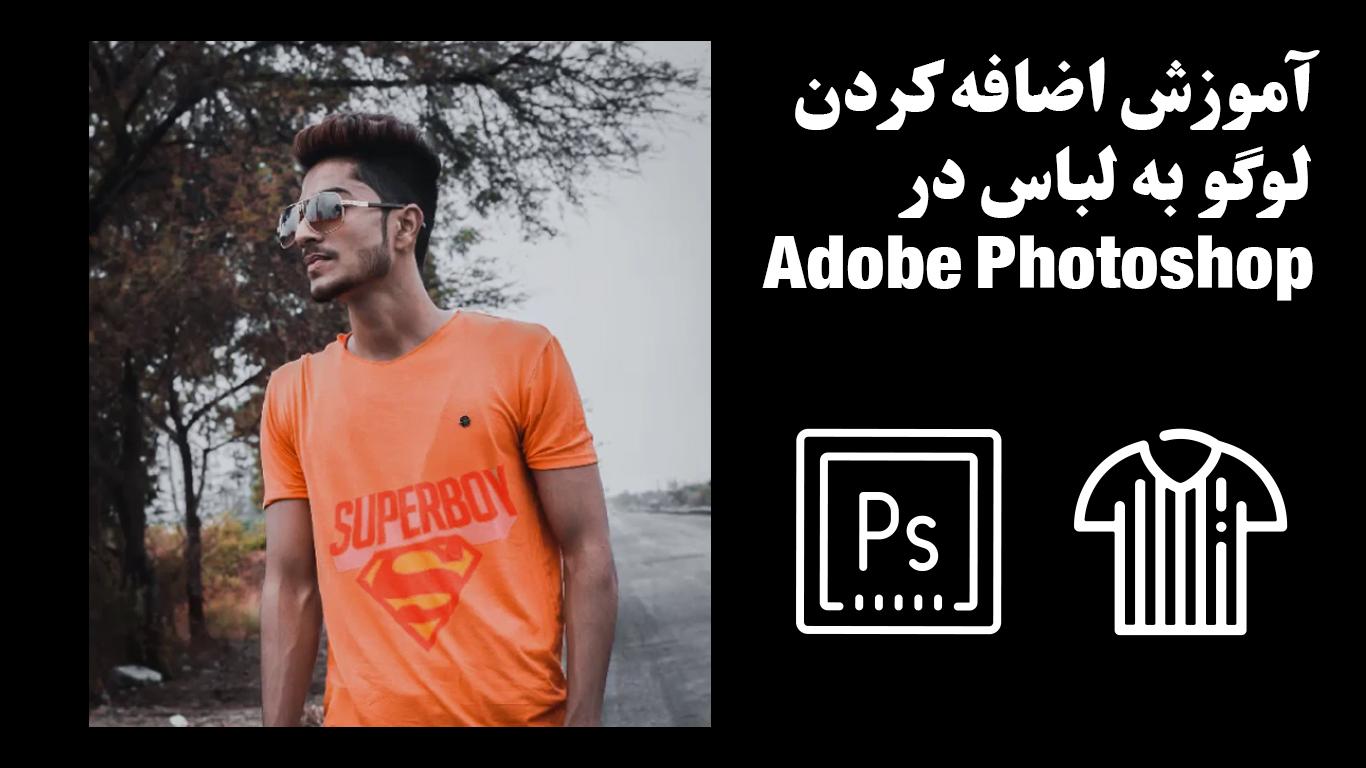 اضافه کردن عکس یا لوگو به لباس در فتوشاپ