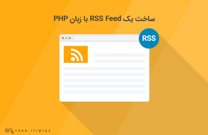 ساخت RSS Feed با PHP