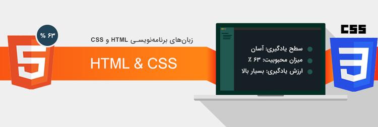 زبانهای html و css