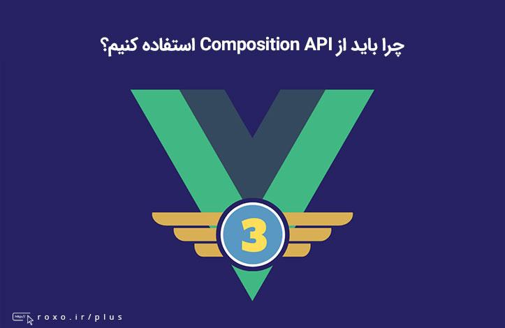 دلایل استفاده از Composition API در Vue.js 3