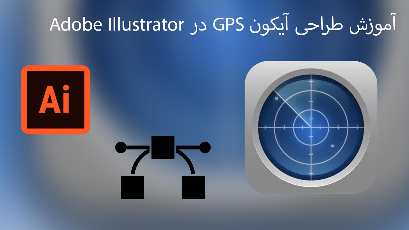آموزش طراحی آیکون GPS در ایلوستریتور