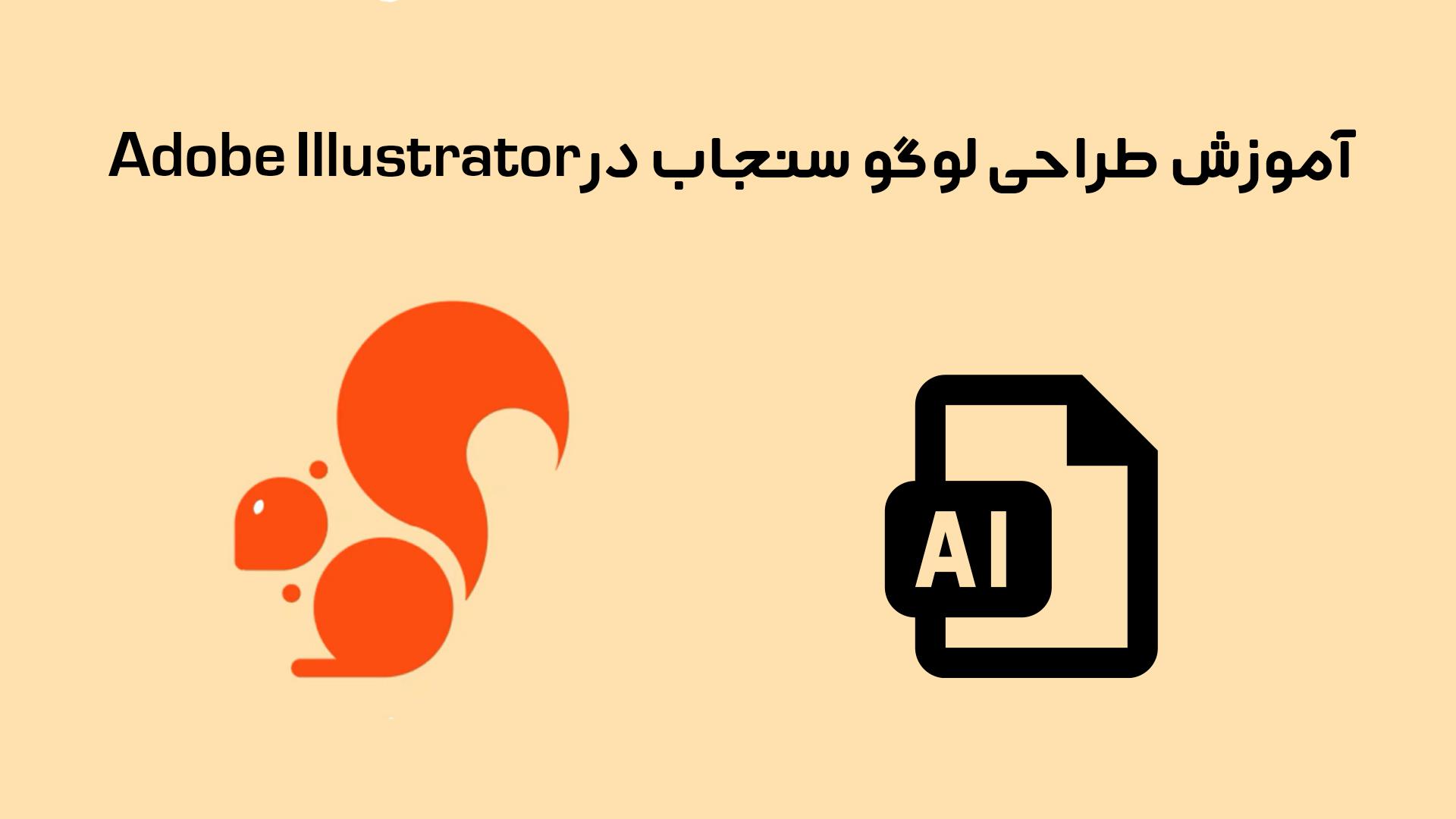 آموزش طراحی لوگوی سنجاب با ایلوستریتور