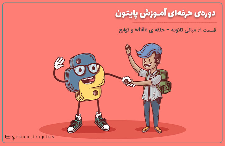 Python حرفه ای: مبانی ثانویه - حلقه ی while و توابع (قسمت 09)