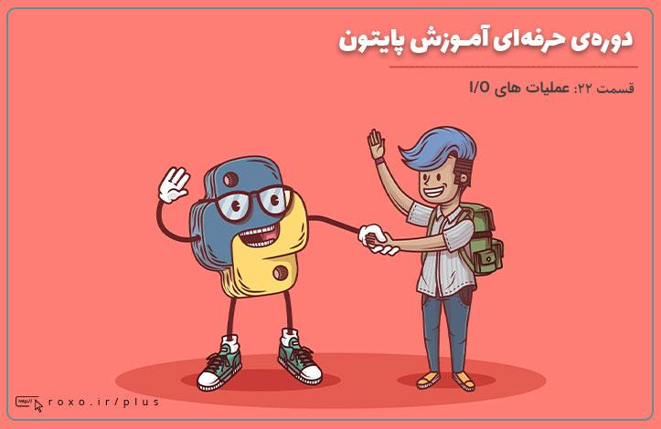 Python حرفه ای: عملیات های I/O (قسمت 22)