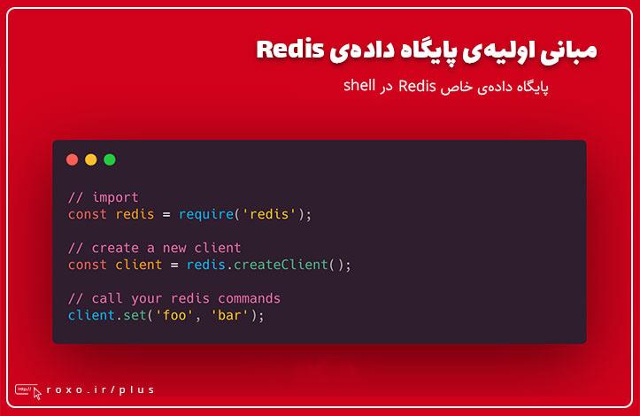 redis: آشنایی با مفاهیم اصلی Redis