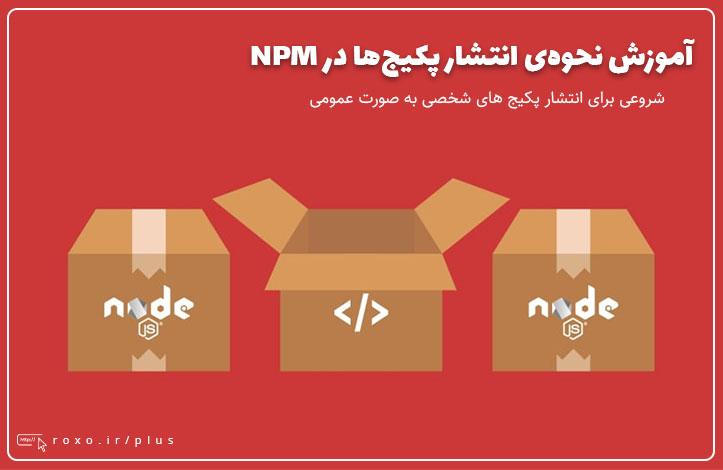چطور پکیجهایمان را در NPM منتشر کنیم؟