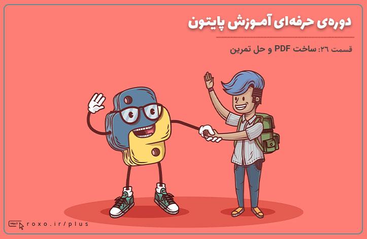 Python حرفه ای: ساخت PDF و حل تمرین (قسمت 26)