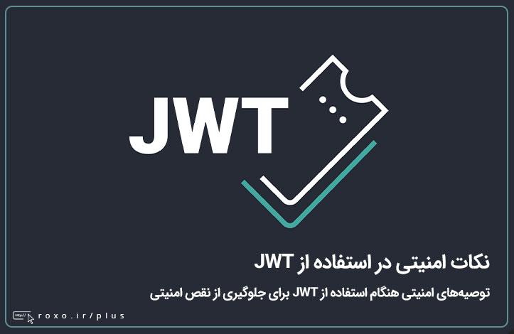 نکات امنیتی در استفاده از JWT