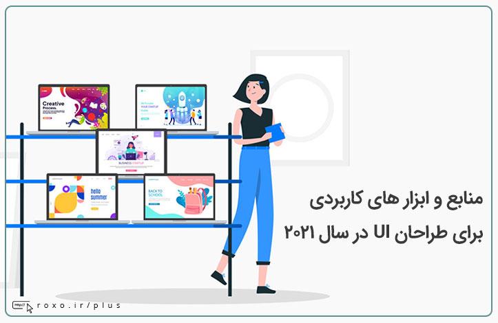 منابع و ابزارهای کاربردی برای طراحان UI در سال ۲۰۲۱