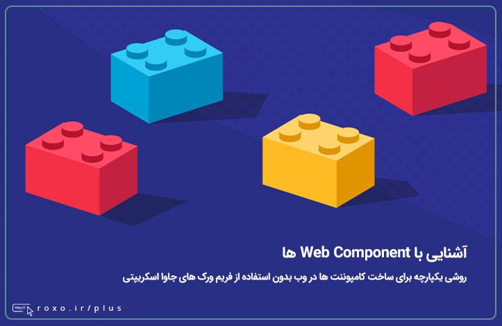 آشنایی با Web Component ها