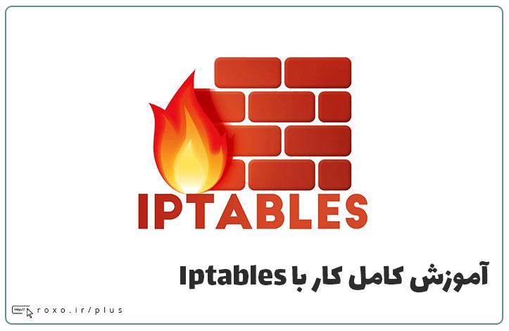 آموزش جامع Iptables؛ دیوار آتشین لینوکس